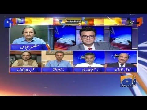 Aapas Ki Baat - 27 September 2017 - Geo News