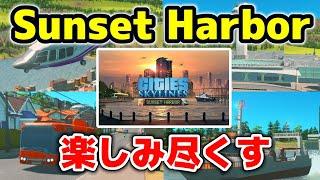 【シティーズスカイライン】実況 DLC「Sunset Harbor」を楽しみ尽くす【Cities: Skylines】