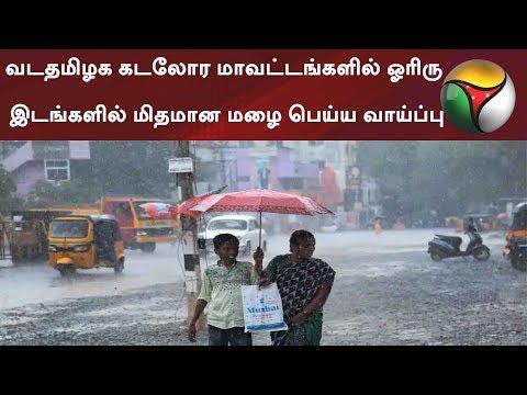 வடதமிழக கடலோர மாவட்டங்களில் ஓரிரு இடங்களில் மிதமான மழை பெய்ய வாய்ப்பு - வானிலை ஆய்வு மையம் #Rain