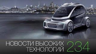 Новости высоких технологий #234: летающий Porsche и российский космический туризм