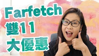 Farfetch雙11優惠 + 78折心水推介 + 新款產品開箱 | 黑咪