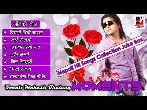 Nepali Mp3 Audio Juke Box | Album Moments | Mahesh Thulung | New Nepali Mp3 206