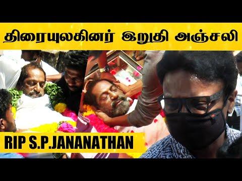 கண் கலங்கவைக்கும் SP Jananathan னின் உடலை பார்த்து கதறி அழுத D.Imman | S.P.Jananathan Funeral Video