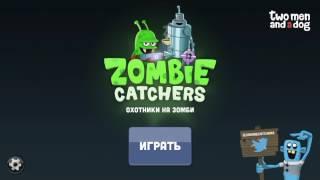 Баг в игре Zombie Catchers