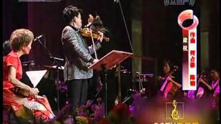 小提琴协奏曲《梁祝》:西崎崇子(Takako Nishizaki)、盛中国(Zhongguo Sheng)