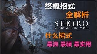 YAYA【sekiro-只狼】終極招式解析,什麽招式最浪 最騷 最實用