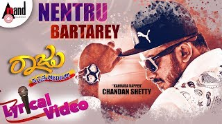 Raju Kannada Medium | Nentru Bartarey | New Lyrical 2018 | Chandan Shetty | Kiran Ravindranath