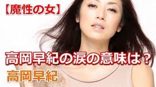 女性にも好感度が高い!高岡早紀さん 恋愛で美しくなる魔性の女! でも...