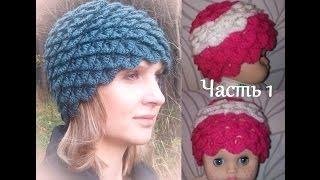 1 Женская Шапка крючком Крокодиловая кожа Crocodile stitch hat
