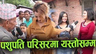 पशुपति परिसरमा सन्त देखी यस्ता भक्त | Wow Talk | Wow Nepal