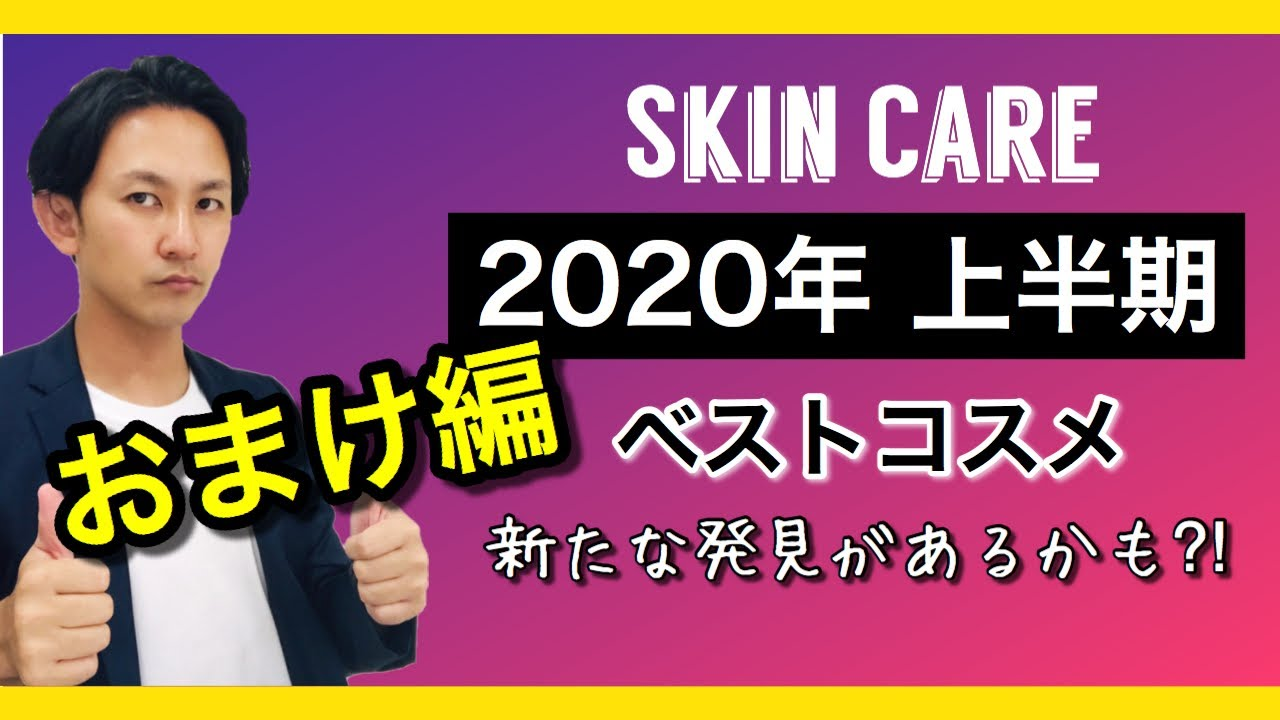 【ベストコスメ】2020年上半期<おまけ編>化粧品成分のプロが解説します!