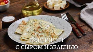 Блинчики с сыром и зеленью Вкусные домашние блины на молоке Рецепты блинов БрестЛитовскрецепты