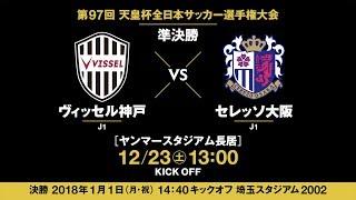 2017年12月23日(土・祝) 第97回天皇杯全日本サッカー選手権大会 準決...