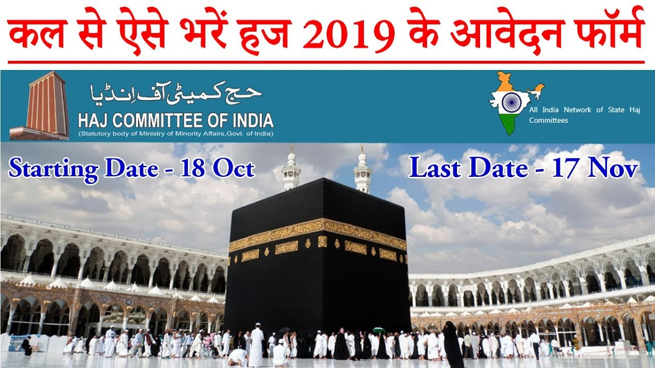 HAJJ 2019 Application Form Date || HAJ Yatra Online Registration @  hajcommittee gov in