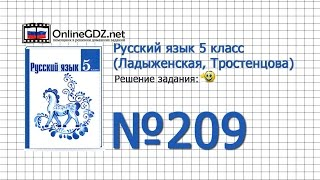 Задание № 209 — Русский язык 5 класс (Ладыженская, Тростенцова)