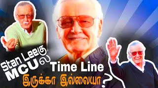 Stan Lee Have A Time Line In MCU Or Not   Explained In Tamil   Marvelous Tamil  