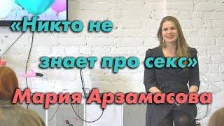 Мария Арзамасова «никто не знает про секс»