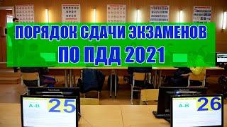 Порядок сдачи экзаменов по ПДД 2018