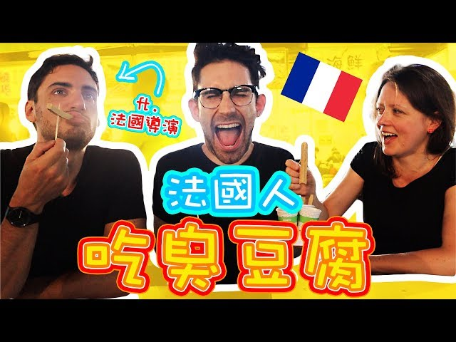 法國導演在台灣拍電影迺夜市!🇫🇷📽🇹🇼🤩「VLOG」 French director shoot a movie in Taiwan and eat stinky tofu!🤮