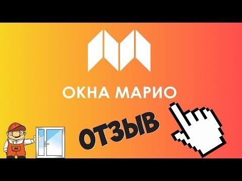 ОКНА МАРИО Екатеринбург / ОТЗЫВ о качестве работы