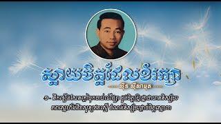 ស្ដាយចិត្តដែលខំរក្សា - ស៊ីន ស៊ីសាមុត | Sday Chet Del Khom Raksa - Sinn Sisamouth