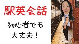 駅で役立つ英会話l外国人に道案内![#132]