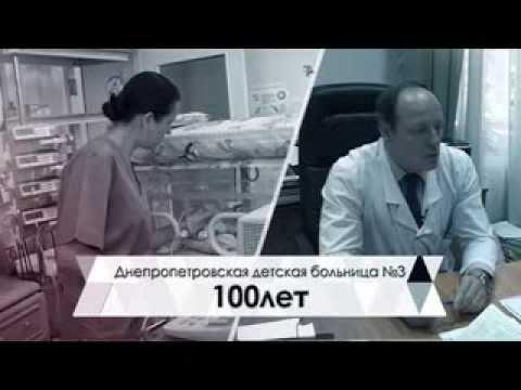 Днепропетровская Детская городская клиническая больница №3 им. проф. М.Ф.Руднева