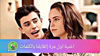 اغنية اول مرا إتقابلنا - ريمكس_محمد الطحاوي / Awl Mara Et2ablna - Lyrics