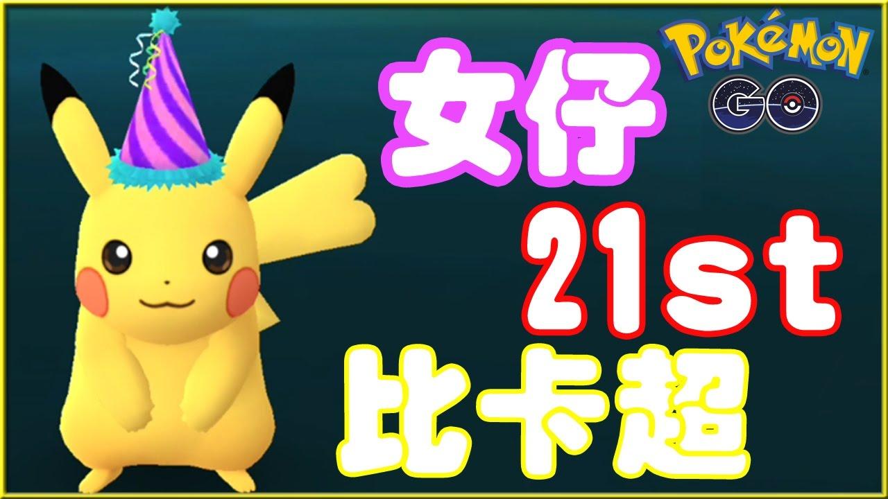 21週年限定版 女比卡超進化! 女雷超絕育?!(Pokemon Day)[Pokemon Go](MSC 製樂喵) - YouTube