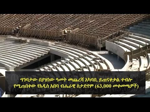 Ethiopia is gearing up to complete the 63,000-seat Addis Ababa National Stadium for CHAN 2020