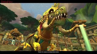 World of Warcraft: BFA - Король или Добыча (Орда)