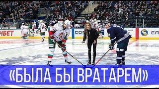 «Была бы вратарем»: Александра Саснович на матче «зубров»
