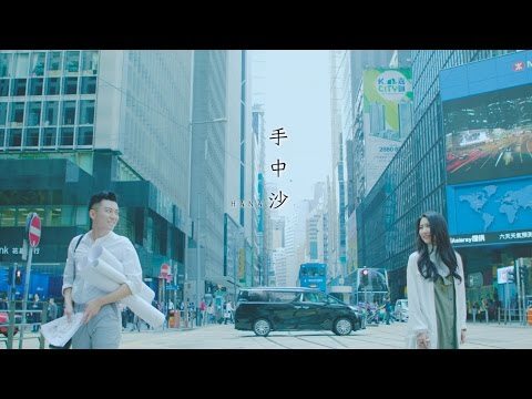 "HANA菊梓喬 - 手中沙 (劇集 ""不懂撒嬌的女人"" 片尾曲) Official MV"
