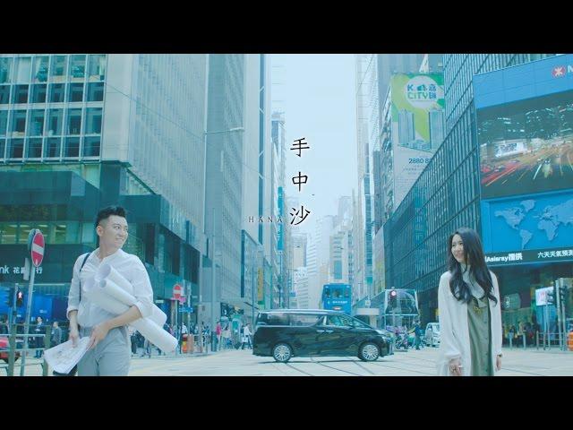 HANA菊梓喬 - 手中沙 (劇集