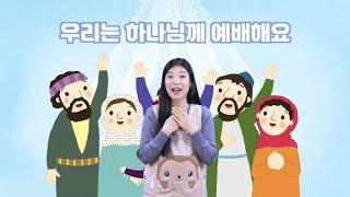 [2021.04.11] Wonder 혜성교회 유치부 스…