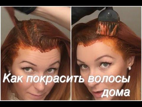 Как покрасить голову в домашних условиях видео