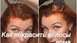 Как правильно красить волосы в домашних условиях видео