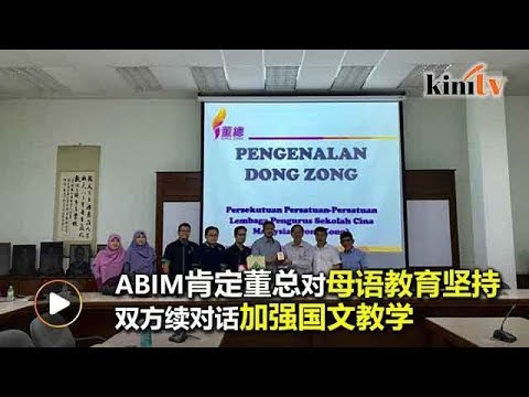 肯定董总对母语教育坚持 ABIM续与之对话加强国文教学
