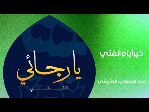 عبد الوهاب المنيفي - خير أيام الفتي (النسخة الأصلية)