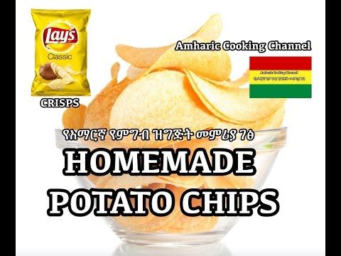 How to make Potato Chips - Amharic የአማርኛ የምግብ ዝግጅት መምሪያ ገፅ