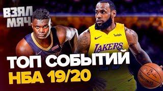 ЧЕМПИОНСТВО ЛЕБРОНА, КОНТРАКТЫ ЗАЙОНА | Что нас ждет в НБА 19/20