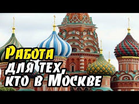Работа для тех кто в Москве