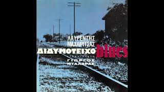 Διδυμότειχο Blues ▪ Γιώργος Νταλάρας - Λαυρέντης Μαχαιρίτσας (Official Lyric Video)