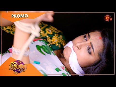 Thirumagal - Promo | 16 Sep 2021 | Sun TV Serial | Tamil Serial
