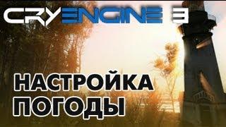 CryEngine 3 Урок 5 - Настройка погоды