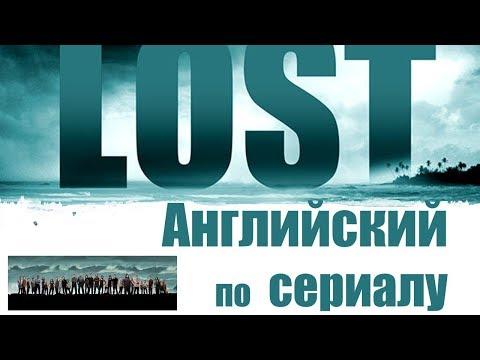 Английский по сериалам. Lost
