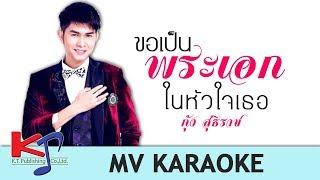ขอเป็นพระเอกในหัวใจเธอ (MV KARAOKE) กุ้ง สุทธิราช