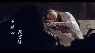 阿吉仔-石頭心【官方完整版MV大首播】