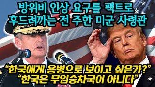 전 주한 미군 사령관과 전 무디스 아시아 태평양 담당자가 트럼프의 방위비 분담 인상 억지를 팩트로 반박