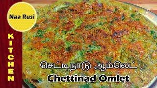 செட்டிநாடு ஆம்லெட்/Chettinad Omelette in Tamil